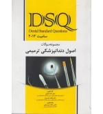 DSQ مجموعه سوالات اصول دندانپزشکی ترمیمی سامیت 2013