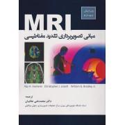 MRI مبانی تصویربرداری تشدید مغناطیسی