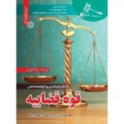 نمونه آزمونهای تضمینی و برگزار شده استخدامی قوه قضائیه