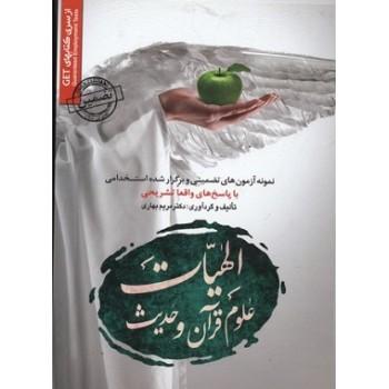 نمونه آزمونهای تضمینی و برگزارشده الهیات علوم قرآن و حدیث