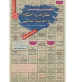 نمونه آزمونهای تضمینی و برگزار شده استخدامی معارف و احکام و اندیشه اسلامی