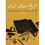 تاریخ سینمای ایران
