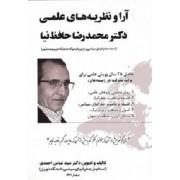 آرا و نظریه های علمی دکتر محمد رضا حافظ نیا