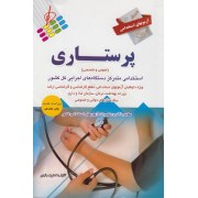 آزمونهای استخدامی پرستاری عمومی و تخصصی