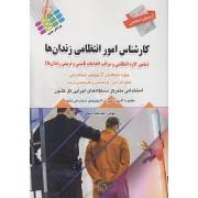 آزمونهای استخدامی کارشناس امور انتظامی زندان ها