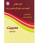 کتاب طلایی گنجینه تست های کارشناسی ارشد مدیریت دوره دوجلدی پارسه