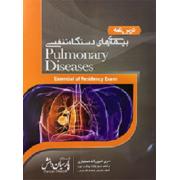 درس نامه بیماری های تنفسی ریه پارسیان دانش Essential of Residency Exam