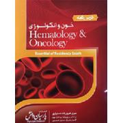 درس نامه بیماری های خون و انکولوژی هماتولوژی پارسیان دانش Essential of Residency Exam