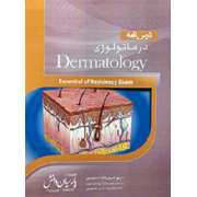 درس نامه بیماری های درماتولوژی پوست پارسیان دانش Essential of Residency Exam