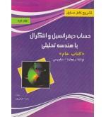 تشریح کامل مسائل حساب دیفرانسیل و انتگرال با هندسه تحلیلی جلد دوم کتاب عام
