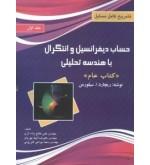 تشریح کامل مسائل حساب دیفرانسیل و انتگرال با هندسه تحلیلی جلد اول کتاب عام