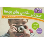 آموزش عکاسی برای بچه ها
