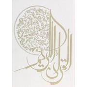 القرآن الکریم مکارم
