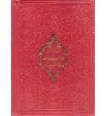 فالنامه حافظ شیرازی همراه با متن کامل قابدار نفیس جیبی