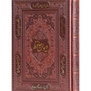 دیوان حافظ شیرازی 2 زبانه جیبی