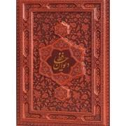 دیوان حافظ شیرازی 2 زبانه وزیری