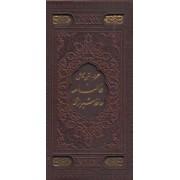 فالنامه حافظ شیرازی همراه با متن کامل قابدار نفیس