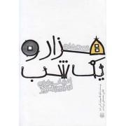 ادبیات ایران از دیروز تا امروز قصه های هزار و یک شب