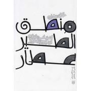 ادبیات ایران از دیروز تا امروز حکایت های منطق الطیر عطار