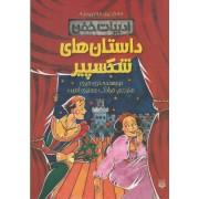 ادبیات خفن داستان های شکسپیر