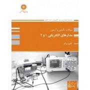 سوالات تالیفی و آزمون مدارهای الکتریکی 1و 2 پوران پژوهش