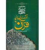آشنایی با قرآن 4 تفسیر سوره نور