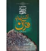 آشنایی با قرآن 1 شناخت قرآن