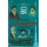 بررسی اجمالی نهضتهای اسلامی در صد ساله اخیر