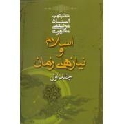 اسلام و نیازهای زمان جلد اول
