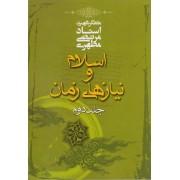 اسلام و نیازهای زمان جلد دوم