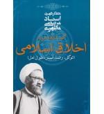 گفتارهایی در اخلاق اسلامی توکل رضا صبر طول امل