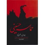 حماسه حسینی جلد اول سخنرانی ها