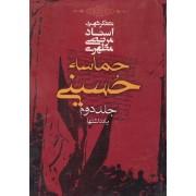 حماسه حسینی جلد دوم یادداشتها