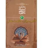 کلیات علوم اسلامی جلد دوم کلام عرفان حکمت عملی