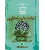 کلیات علوم اسلامی مجموعه سه جلدی