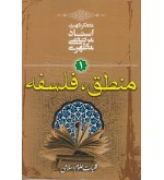 کلیات علوم اسلامی جلد اول منطق فلسفه