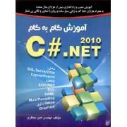 آموزش گام به گام C#.NET 2010