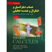 حساب دیفرانسیل و انتگرال و هندسه تحلیلی جلد دوم ویرایش دوازدهم توماس