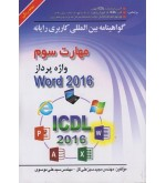 گواهینامه بین المللی کاربری رایانه مهارت سوم واژه پرداز Word 2016