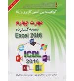 گواهینامه بین المللی کاربری رایانه مهارت چهارم صفحه گسترده Excel 2016