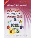 گواهینامه بین المللی کاربری رایانه مهارت پنجم استفاده از پایگاه داده Access 2016