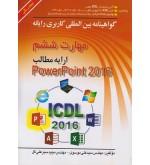 گواهینامه بین المللی کاربری رایانه مهارت ششم ارایه طالب Power Point 2016