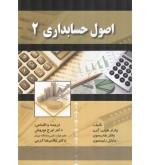 اصول حسابداری 2 هورن گرن