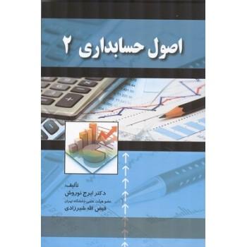 اصول حسابداری 2  نوروش