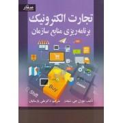 تجارت الکترونیک برنامه ریزی منابع سازمان