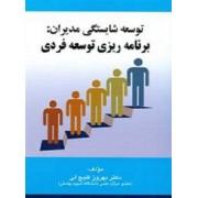 توسعه شایستگی مدیران برنامه ریزی توسعه فردی
