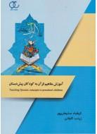 آموزش مفاهیم قرآن به کودکان پیش دبستان