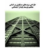 طراحی برج های مسکونی بر اساس مفاهیم توسعه پایدار اجتماعی