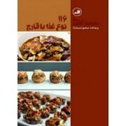 116 نوع غذا با قارچ