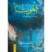 الموت حسن صباح پیر کوهستان